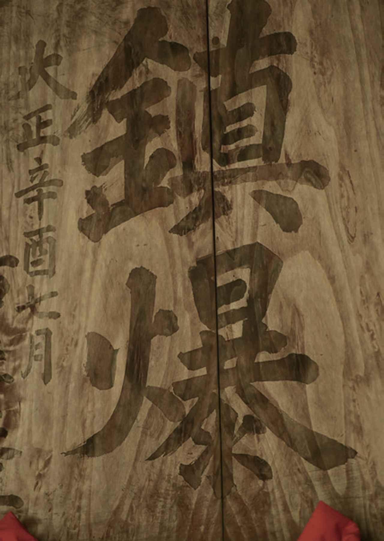 画像: 参拝時に、上を見るとこんな額がありました。「噴火を鎮める」という願いを込めて、奉納されたものでしょう。これぞまさに、河口浅間神社ならではのものといえますね。