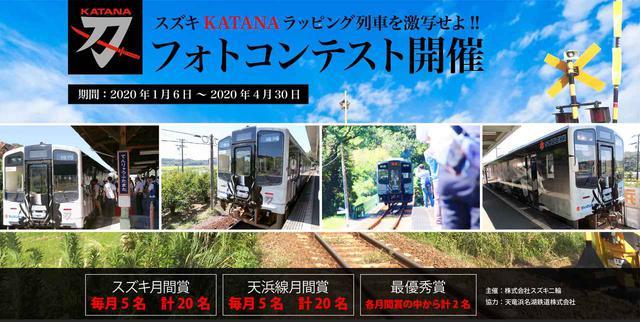 画像: スズキのバイクに乗っている方は「スズキ賞」が狙えます。そのほかの方もラッピング列車を撮影する「天浜線賞」に挑戦できる!