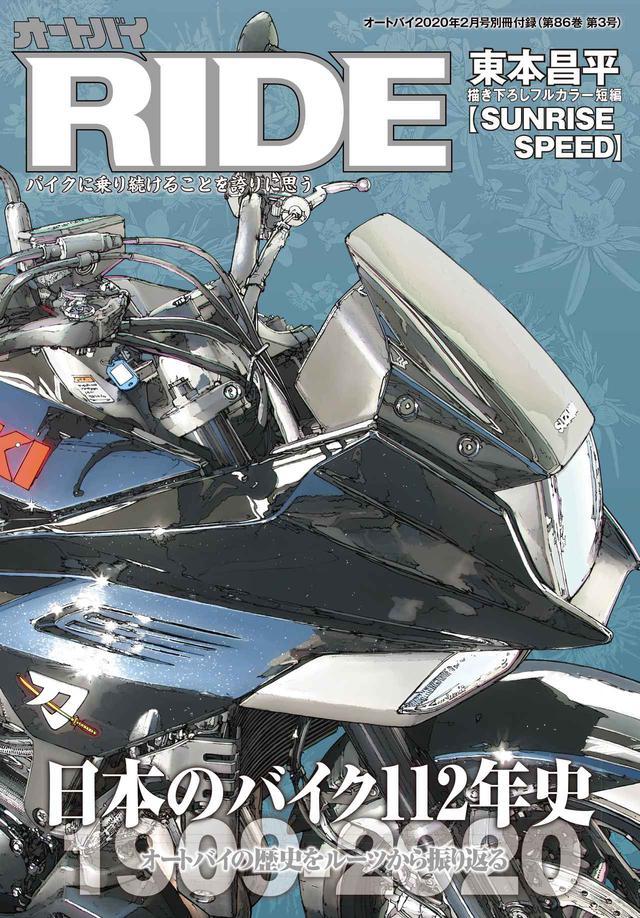 画像: RIDE(写真は月刊オートバイ2020年2月号付録)