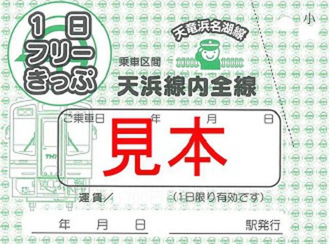 画像: 天浜線賞の賞品は「天浜線1 日フリーきっぷ ペア」
