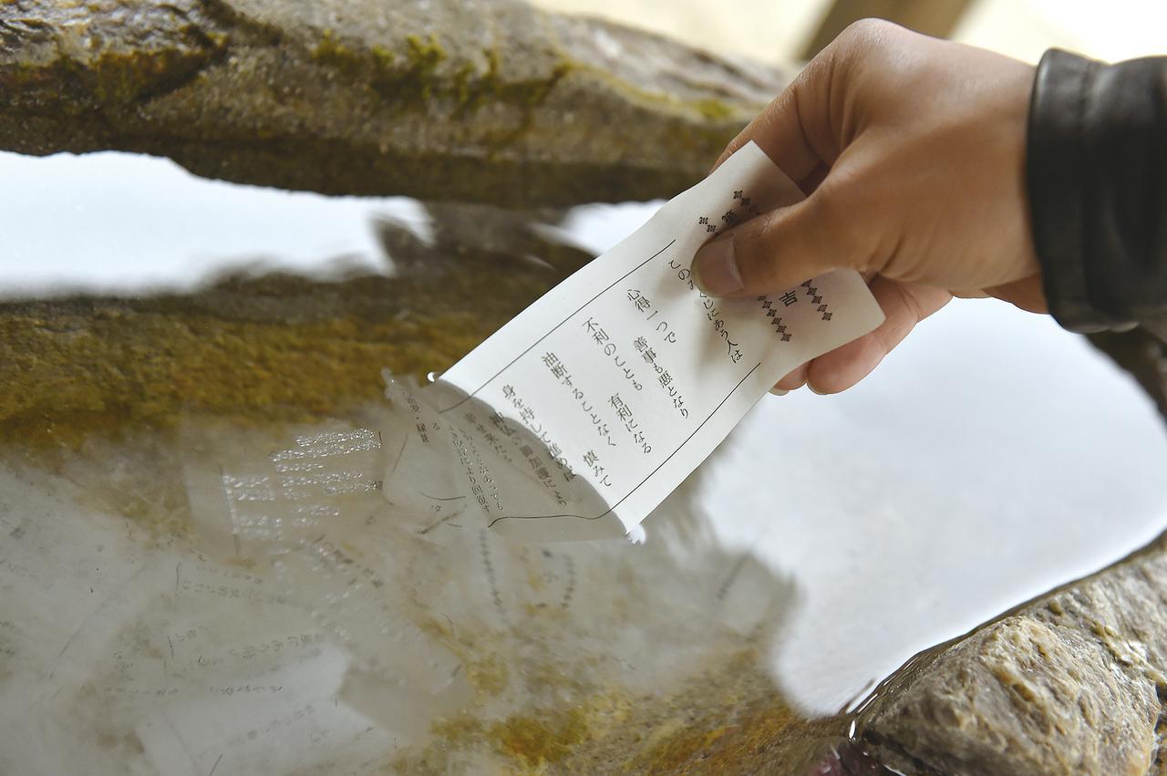画像: この神社には「水に溶けるおみくじ」があります。始めはなぜ? と思いましたが、「よくない事は水に流す」という意味があるそうです。