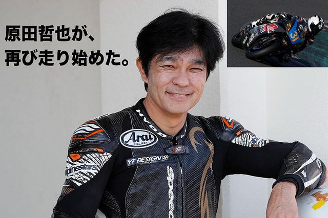 画像: 原田哲也が、 再び走り始めた。 | WEB Mr.Bike