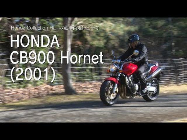 画像: Honda Collection Hall 収蔵車両走行ビデオ HONDA CB900 HORNET youtu.be