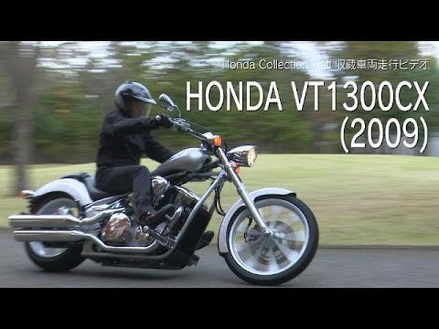 画像: Honda Collection Hall 収蔵車両走行ビデオ HONDA VT1300CX youtu.be