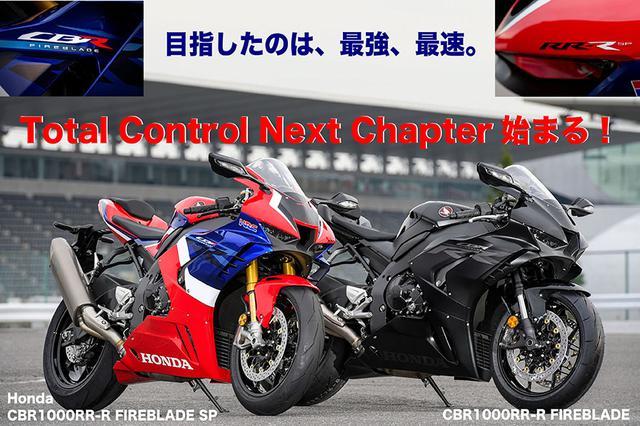 画像: Honda CBR1000RR-R FIREBLADE SP/ CBR1000RR-R FIREBLADE    目指したのは、最強、最速。 Total Control Next Chapter始まる! | WEB Mr.Bike