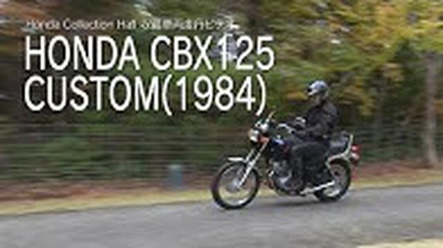 画像: YouTube 本田技研工業株式会社 (Honda)