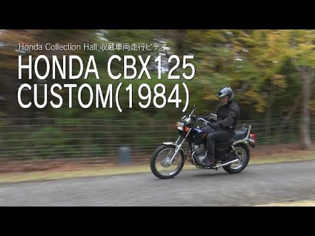 画像: Honda Collection Hall 収蔵車両走行ビデオ HONDA CBX125 CUSTOM youtu.be