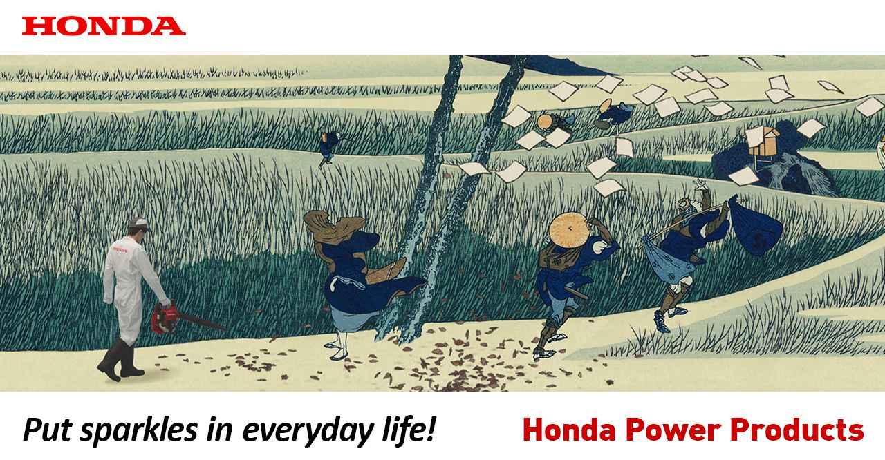 画像: Honda Power Products : Honda Motor Co.,Ltd.