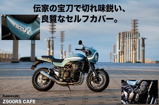 画像: Kawasaki Z900RS CAFE  伝家の宝刀で切れ味鋭い、 良質なセルフカバー。 | WEB Mr.Bike