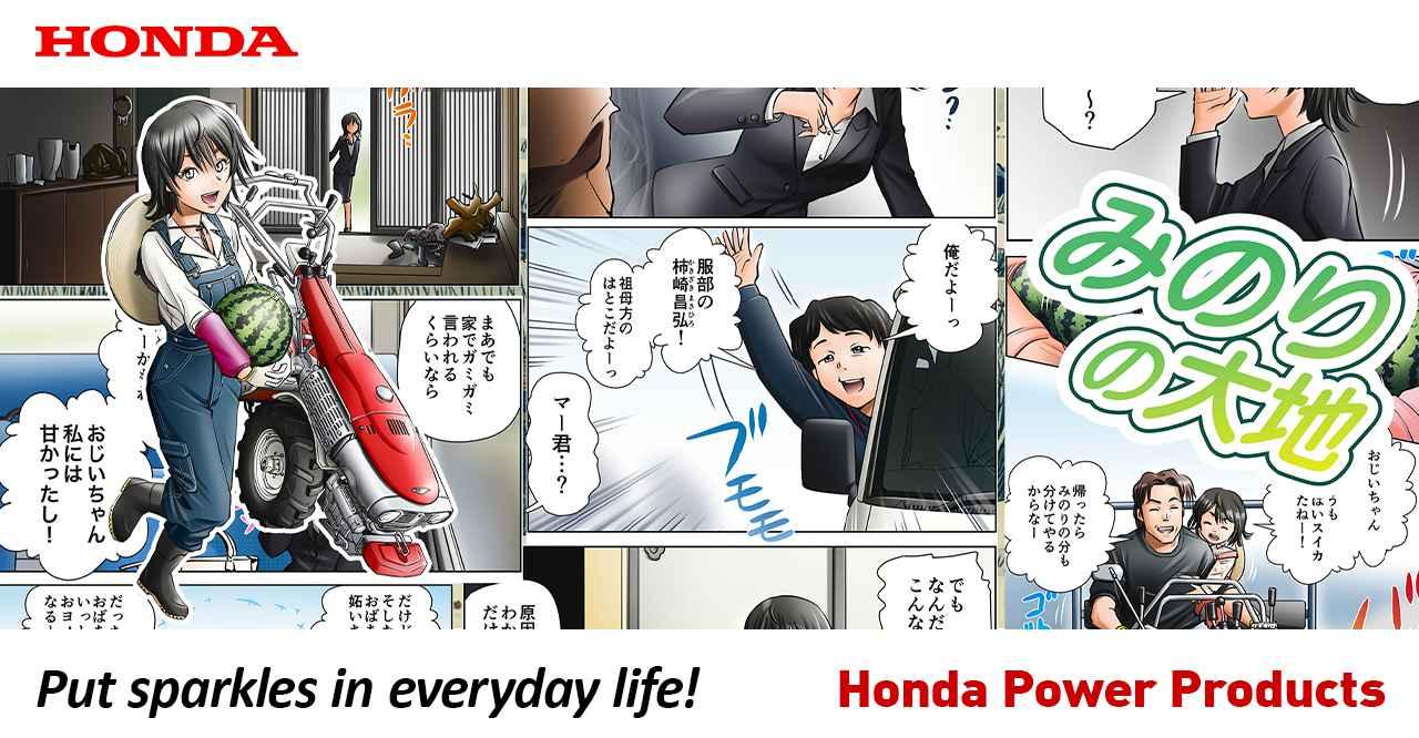 画像: 『みのりの大地』(作:ばどみゅーみん)COMICS - Honda Power Products : Honda Motor Co.,Ltd.