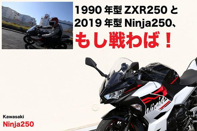 画像: Kawasaki Ninja250 1990年型ZXR250と 2019年型Ninja250、 もし戦わば! | WEB Mr.Bike