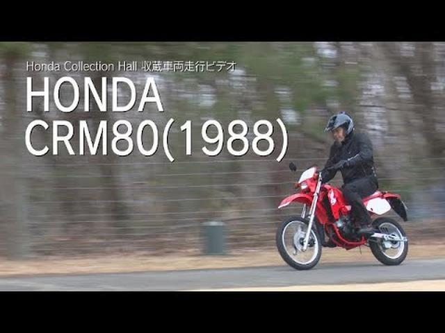 画像: Honda Collection Hall 収蔵車両走行ビデオ HONDA CRM80 youtu.be