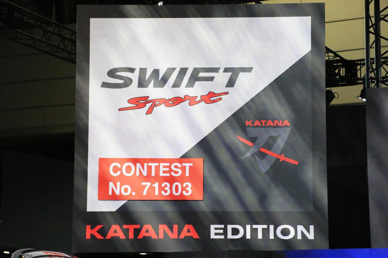Images : 16番目の画像 - KATANAとスイフトスポーツ カタナエディションの写真をもっと見る! - webオートバイ