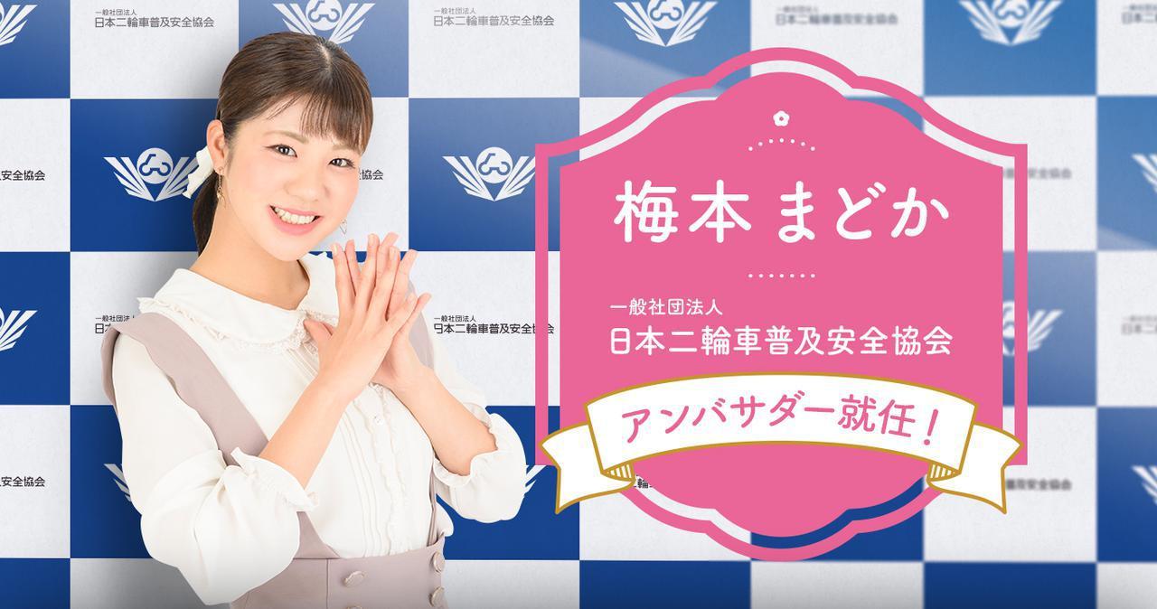 画像: 梅本まどかさんが、日本二輪車普及安全協会のアンバサダーに就任! - webオートバイ