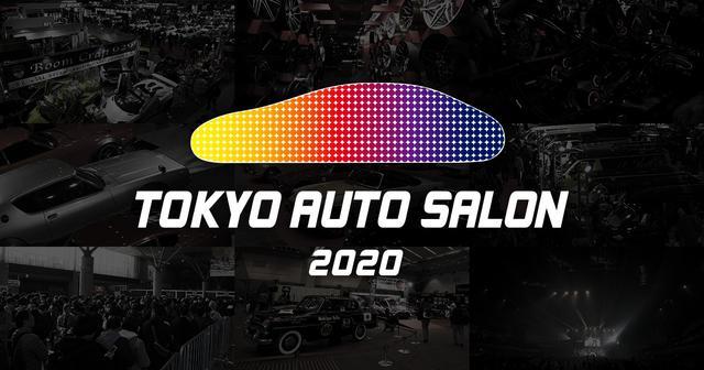 画像: 東京オートサロン2020 in 幕張メッセ | チューニング・ドレスアップの総合展示会