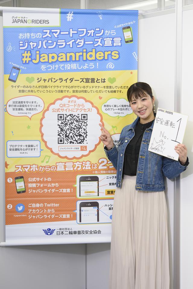 画像: アイドル時代のキャッチコピーを折り込みながら、「安全運転 No.1」というジャパンライダーズ宣言を行なった梅本さん。