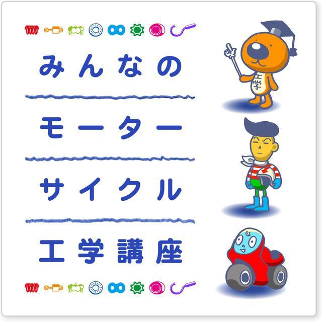 画像: 自動車技術会とオートバイ女子部がコラボ?? 渋谷で学ぶバイク界の「ウソ」「ホント」! 開催は 2020年2月5日! - webオートバイ