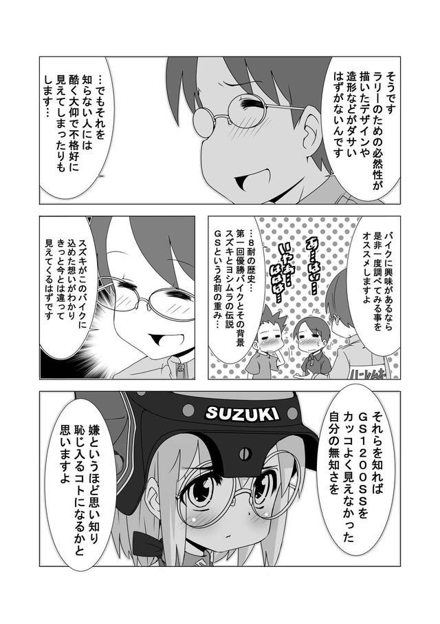 画像3: 『バイク擬人化菌書』単行本 第1〜5巻も発売中!