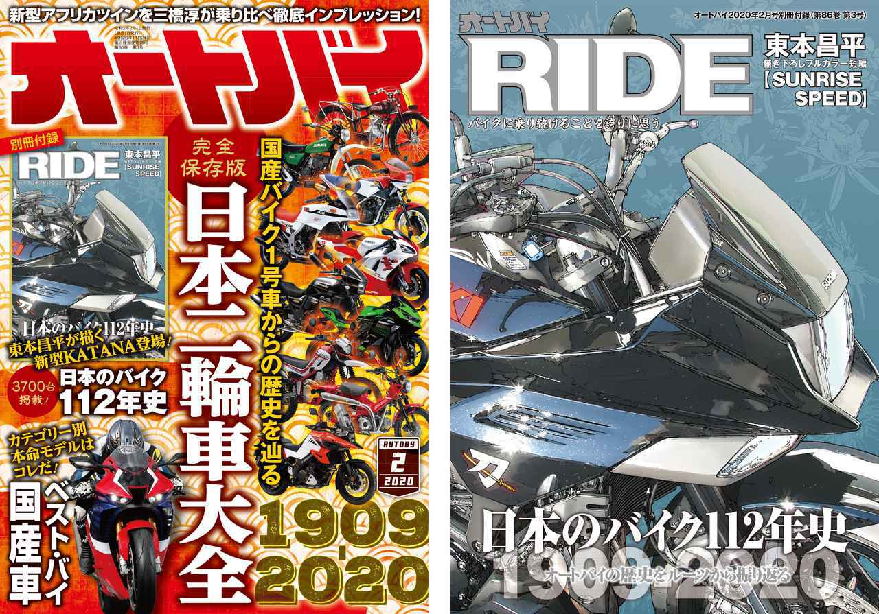 画像: 月刊『オートバイ』2月号は合計390ページ越えの特大ボリューム - webオートバイ