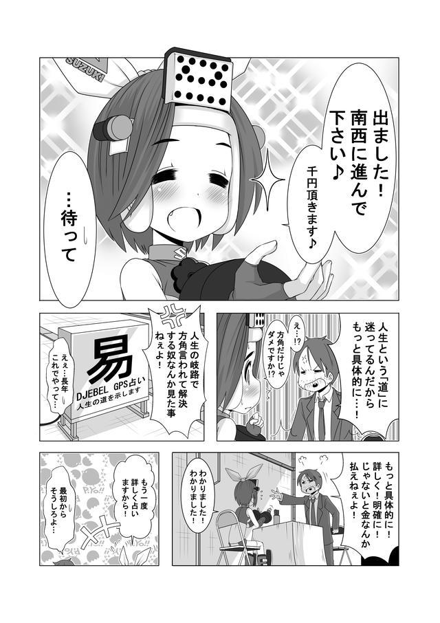 画像2: 『バイク擬人化菌書』単行本 第1〜5巻も発売中!