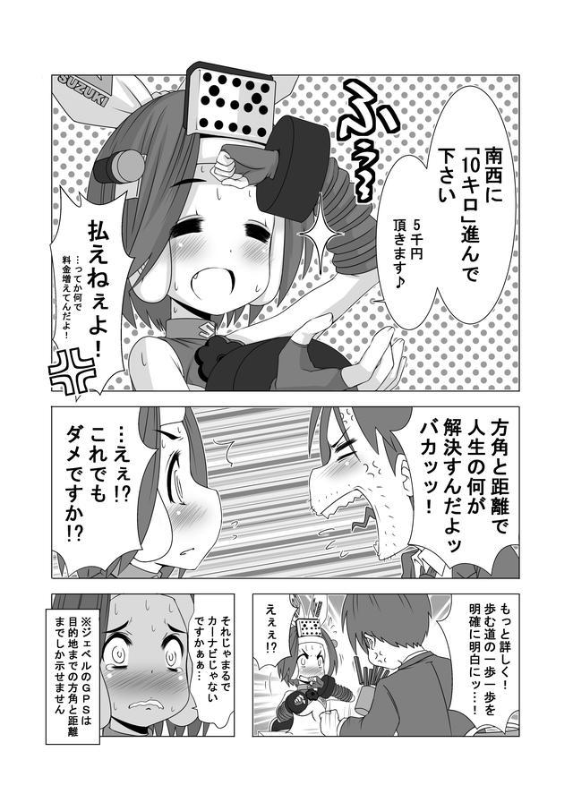 画像4: 『バイク擬人化菌書』単行本 第1〜5巻も発売中!