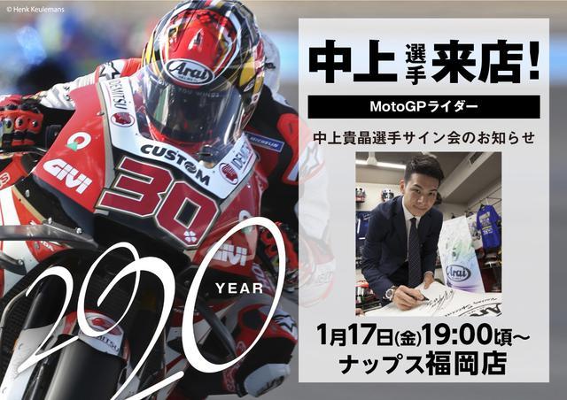 画像: 1/17(金)Moto GPライダー「中上」選手来店!! | 福岡店 | オートバイ用品店ナップス - NAPS