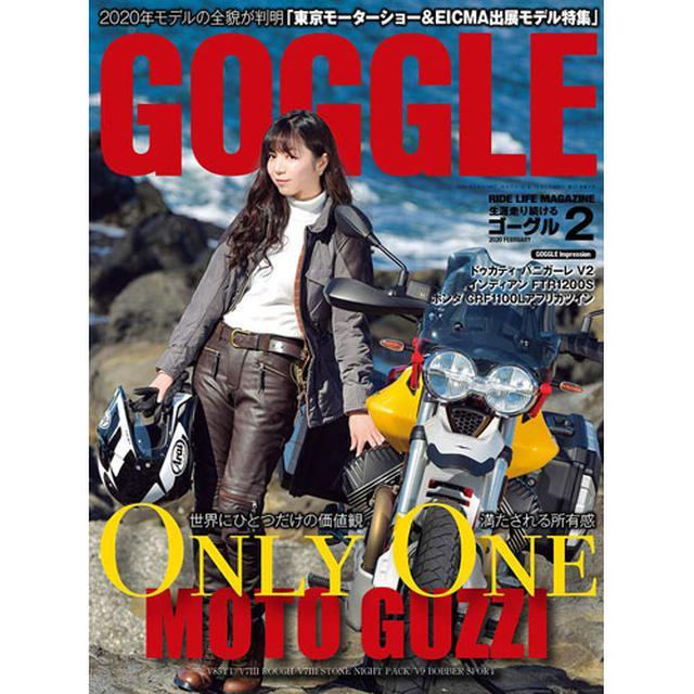 画像: GOGGLE 2020年2月号-モーターマガジン Web Shop