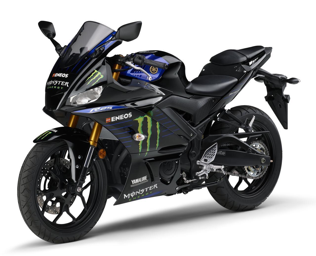 画像: 「YZF-R25 Monster Energy Yamaha MotoGP Edition」をチェック! - webオートバイ