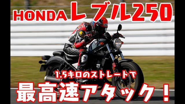 画像: 【最高速】「Rebel250(レブル250)」の侮れない実力! 大関さおりが最高速チャレンジ! youtu.be