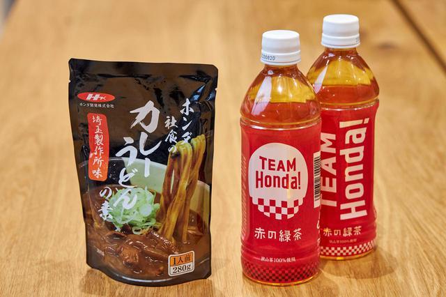 画像: これはお土産にもぴったりです! 毎週金曜にホンダ各事業所の社員食堂で行列をつくることで有名な「ホンダ社食のカレーうどんの素」がついに登場。 またオリジナル狭山茶「TEAM Honda!赤の緑茶」も今回から一般向け販売が開始されます。