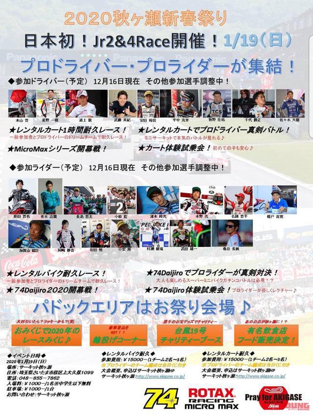 画像: 選手発信のファン感謝イベント開催