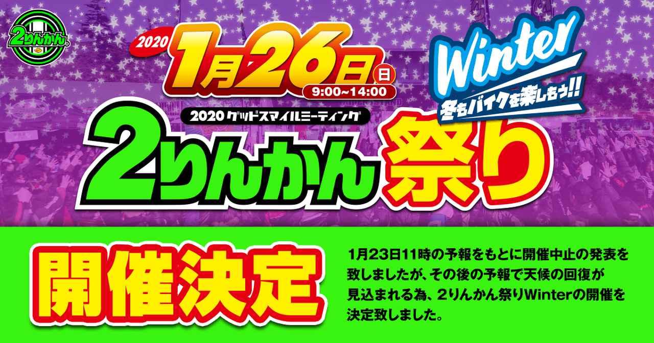 画像: 2りんかん祭りWinter 2020年1月26日に埼玉スタジアム2002 東駐車場にて開催!