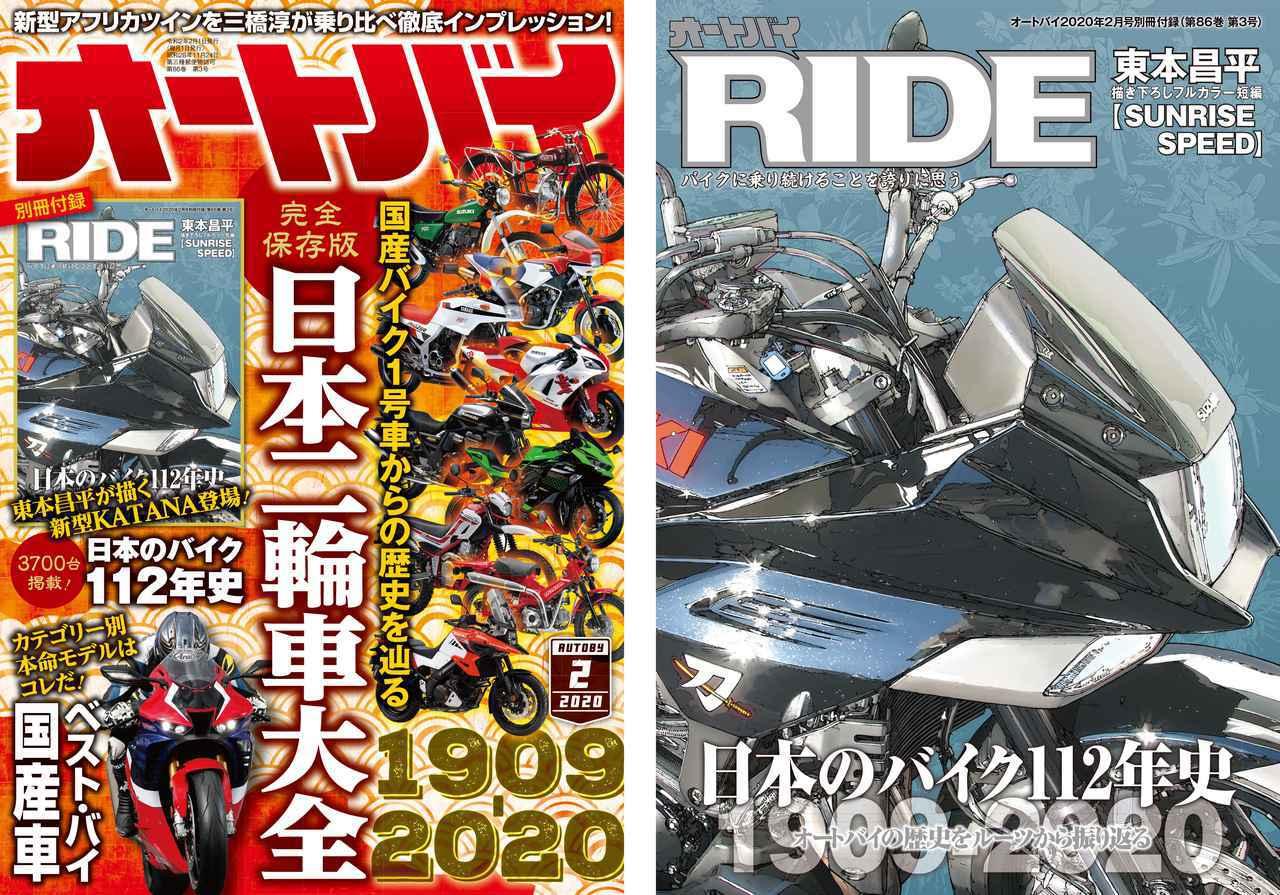画像: 付録の「RIDE」では〈日本のバイク112年史〉を掲載、2冊合計390ページ越えの特大ボリューム号 - webオートバイ