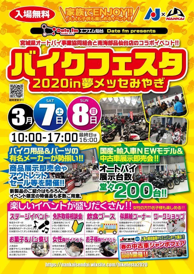 画像2: 仙台で行なわれる恒例のビッグイベント