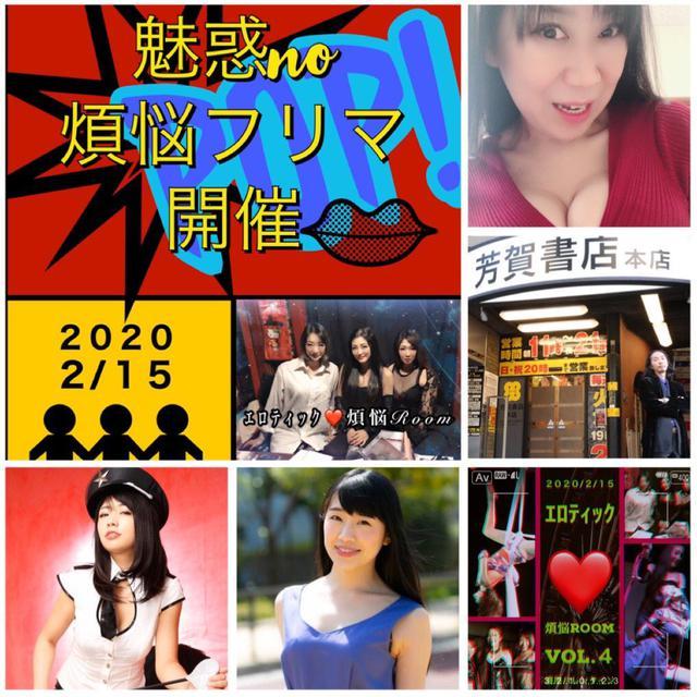 画像: 福山理子@【アウト×デラックス】 2020年1月30日 (@rikofukuyama) | Twitter