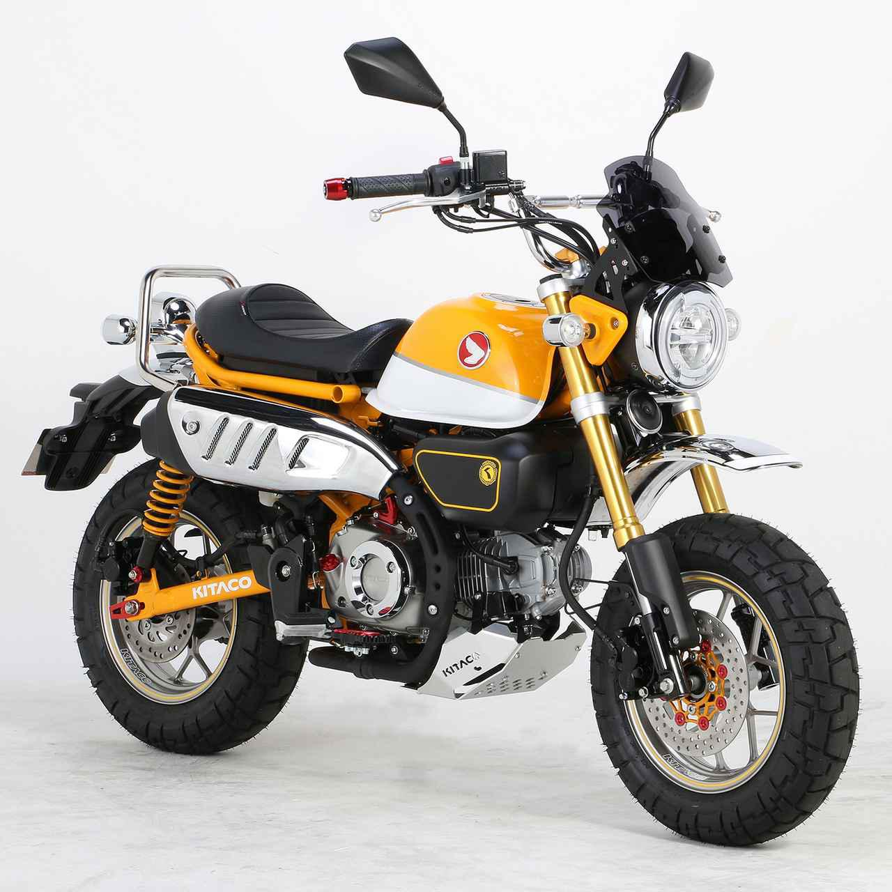 画像: キタコから、モンキー125用ドレスアップアイテム新登場 - webオートバイ
