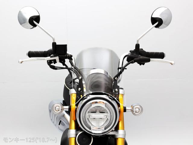画像11: ホンダ「モンキー125」に防風効果と凛々しさをプラス! エンデュランスから〈メーターバイザーセット+取り付けキット〉が登場