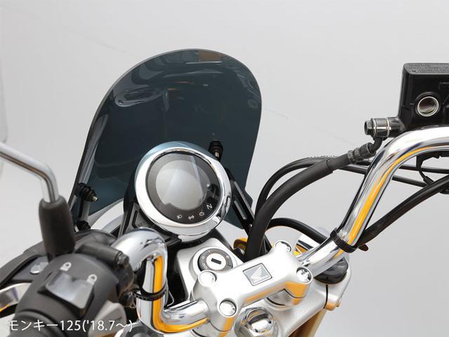 画像2: ホンダ「モンキー125」に防風効果と凛々しさをプラス! エンデュランスから〈メーターバイザーセット+取り付けキット〉が登場