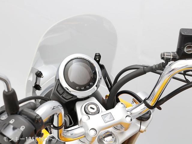 画像5: ホンダ「モンキー125」に防風効果と凛々しさをプラス! エンデュランスから〈メーターバイザーセット+取り付けキット〉が登場