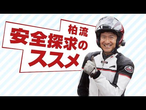 画像: バイクとクルマにまつわる安全講演・実技講習 www.youtube.com