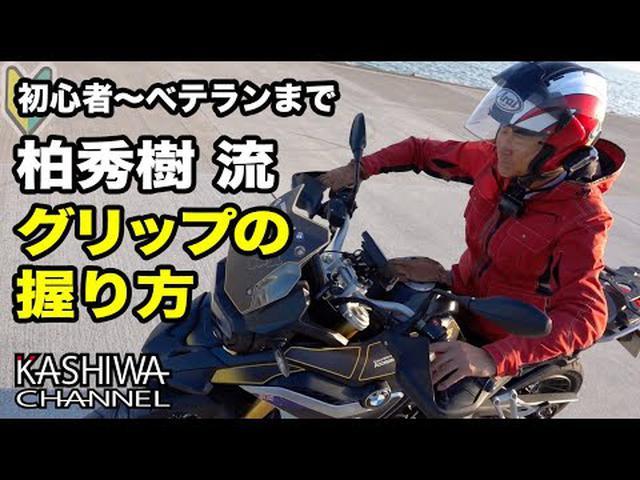 画像: 柏秀樹流 グリップの握り方パート1 www.youtube.com