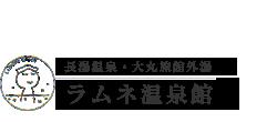 画像: ラムネ温泉館公式ホームページ