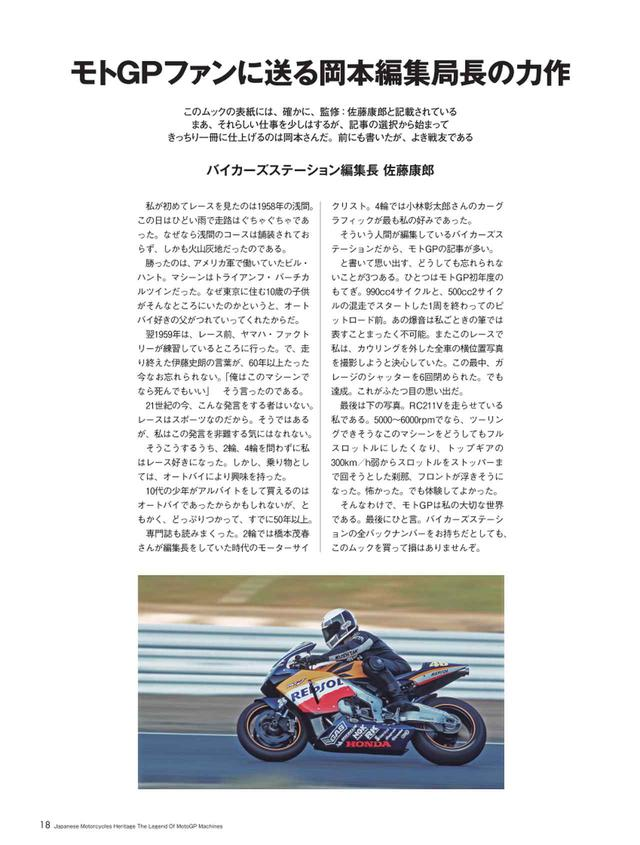 画像: 編集長より/私が初めてレースを見たのは1958年の浅間。オートバイ好きの父がつれていってくれたのだ。 やがて2輪、4輪を問わずにレース好きになった。専門誌も読みまくった。そういう人間が編集しているバイカーズステーションだから、モトGPの記事が多い。モトGPは私の大切な世界である。