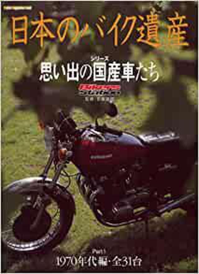 画像: 日本のバイク遺産シリーズ Part1 70年代編 | 野口真一, 佐藤康郎 |本 | 通販 | Amazon