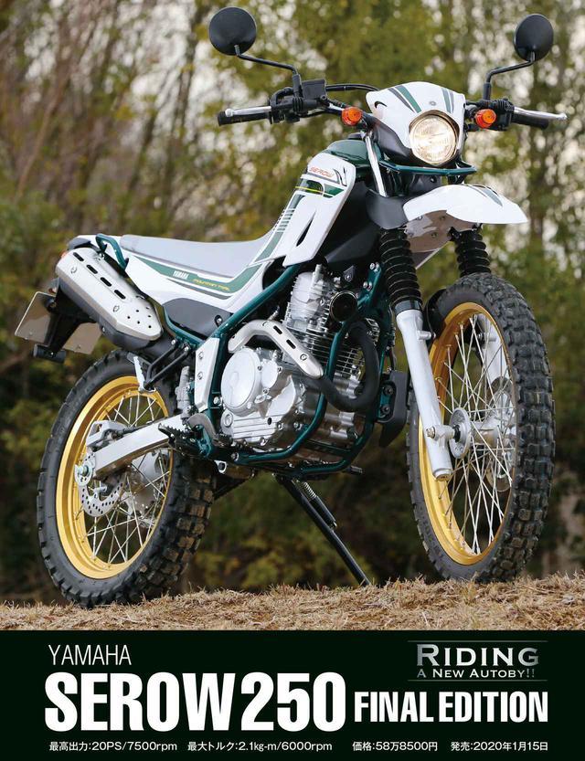 画像1: 新旧250ccスポーツバイク大特集! 月刊『オートバイ』3月号は「RIDE」とセットで2月1日発売!