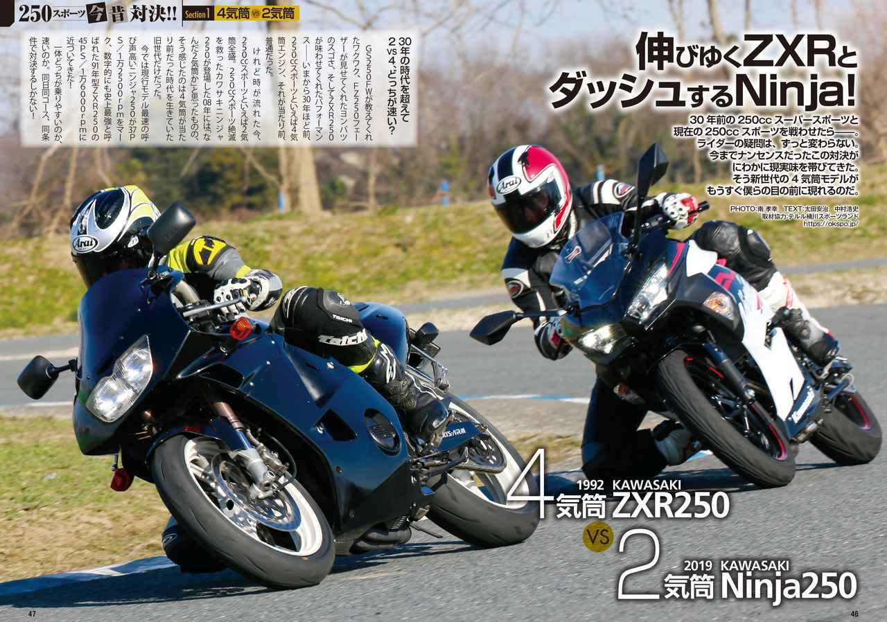 画像: Ninja250 VS ZXR250