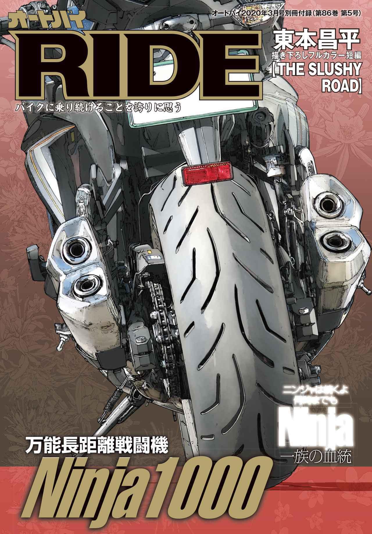 画像1: 別冊付録「RIDE」はNinja1000大特集!