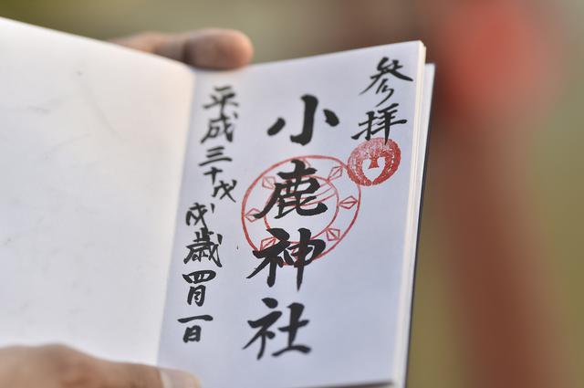 画像: 小鹿神社へは、今回が初めての参拝でした。参拝後、御朱印を拝受。記帳していただいた日付とともに、旅の思い出が刻まれます。