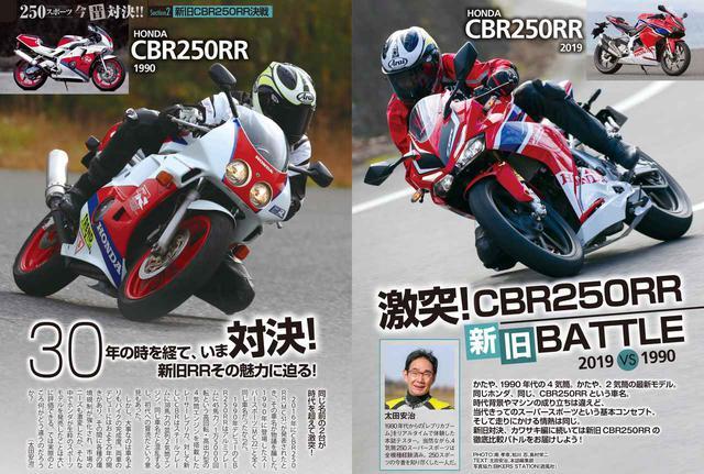 画像: CBR250RR(2019)VS CBR250RR(1990)