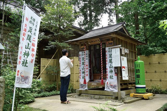画像: 大前神社の境内に、ひっそりと鎮座されている足尾山神社。しかし近づいてみると、社殿は奉納されたバイク関係のものに埋め尽くされているのに驚く。